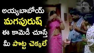 Dharmavarapu Subramanyam Ultimate Comedy Scenes All Time Telugu Best Comedy  Scenes