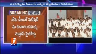 DMK Hunger Strike Across Tamil Nadu Over Palanisamy Trust Vote | iNews