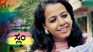 Slum (ಸ್ಲಂ) Kannada short movie | Kannada short film 2018 | J team
