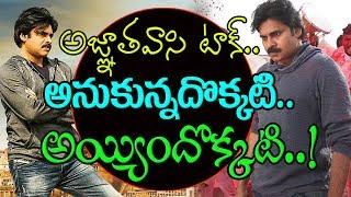 Agnyaathavaasi Talk | Agnathavasi Censor Talk | #PSPK25 | Pawan Kalyan | Top Telugu TV