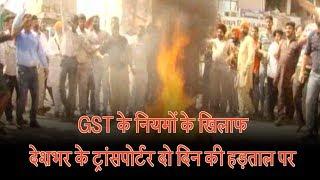 GST के नियमों के खिलाफ देशभर के ट्रांसपोर्टर दो दिन की हड़ताल पर