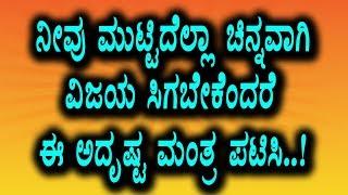 ನೀವು ಮುಟ್ಟಿದೆಲ್ಲ ಚಿನ್ನವಾಗ ವಿಜಯ ಸಾಧಿಸಲು ಈ ಅದ್ರುಷ್ಟ ಮಂತ್ರ ಪಟಿಸಿ | Top Kannada TV