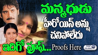 Manmadhudu Heroine Anshu's Death News Was False | Anshu Then And Now Photos | TopTelugutv