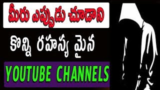 Top 5 Mysterious Youtube Channels Telugu || యుట్యుబ్ రహస్యాలు