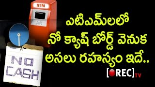 ATM Centers With No Cash Board Secrets Revealed | ఇలా చేస్తేనే అలా దారికొస్తారట | Rectv India
