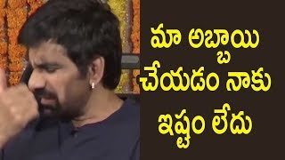 Ravi Teja Opens Up About His Son's Casting in Raja The Great | #RajaTheGreat Interview |