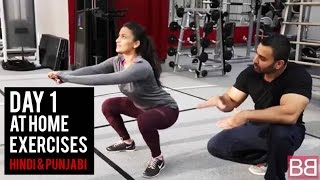 Women's Workout- Fat Loss workout to do at HOME ! DAY-1 (Hindi / Punjabi)