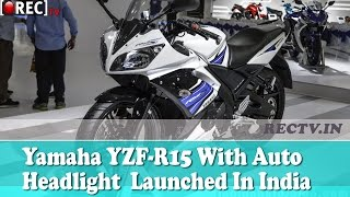 Yamaha YZF-R15 With Auto Headlight On Feature Launched In India II latest automobile updates