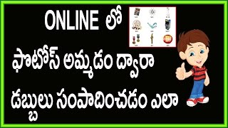 How To Sell Photos Online And Earn Money Telugu
