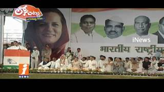 AP Congress Party Neglects On High Command Orders   Loguttu   iNews