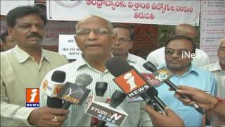 Retired Bank Employees Protest in Tirupati | Pensions | iNews
