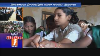Govt Schools started With Same Old Problems | Books Not Reaches To Schools Yet | iNews