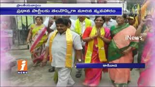 TDP And YSRCP Afraid Of Rebel Candidates In Kakinada Corporation Election | iNews