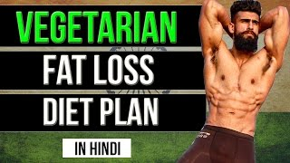 VEGETARIAN FAT LOSS DIET PLAN (HINDI) | INDIAN VEG MEAL PLAN FOR STUDENTS