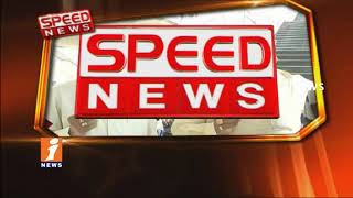 AP & Telangana Short News | Speed News (27-11-2017) | iNews