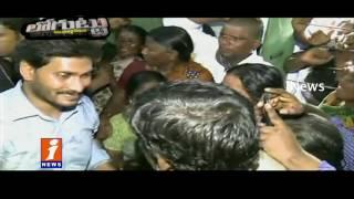 YS Jagan Disappoints Over YSRCP Gadapa Gadapa Program In Andhra Pradesh | Loguttu | iNews