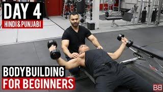 | DAY 4 | Bodybuilding for BEGINNERS! (Hindi / Punjabi)