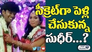 OMG! Jabardasth Comedian Sudigali Sudheer MARRIED SECRETLY ?   Sudheer Personal Life Details