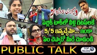 Katamarayudu Movie Public Talk   Katamarayudu Public Review   Pawan Kalyan   Shruti Haasan