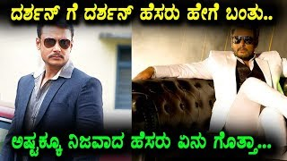 Challenging Star Darshan Real Name | Darshan Latest News | Top Kannada TV