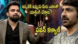 Raviteja ABout  Pawan Kalyan #MassMaharaja Ravi Teja on Koncham Touch Lo Unte Chepta Season 3