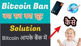 Bitcoin ban & Indian Bitcoin exchangers situation. Zeb pay, unocoin के अलावा सेल करने  के तरीके