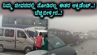 ನಿಮ್ಮ ಜೀವನದಲ್ಲಿ ನೋಡಿರಲ್ಲ ಇಷ್ಟು ಬಯಾನಕರ ಆಕ್ಸಿಡೆಂಟ್ | Kannada News | Top Kannada TV