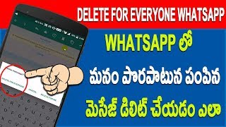Delete or Recall sent messages on Whatsapp Official Telugu