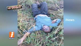Daughter And Sons Killed Their Father Over Property Issues In Krishna District | Be Careful | iNews