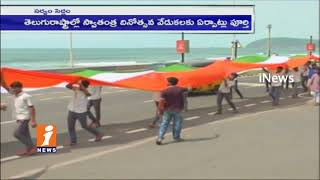 2000 Feets National Flag Rally For Independence Day At Visakha Beach Road | iNews