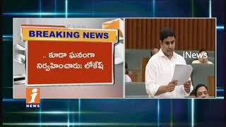 Nara Lokesh Confirms No Cabinet Expansion in AP | Akila Priya Into Safe Zone | iNews