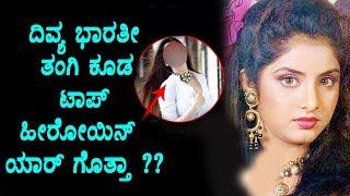 ದಿವ್ಯ ಭಾರತೀ ತಂಗಿ ಕೂಡ ಟಾಪ್ ಹೀರೋಯಿನ್ ಯಾರ್ ಗೊತ್ತಾ ? | Sandalwood Latest News | Top Kannada TV