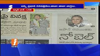 TBGKS Win in Singareni Elections | Today Highlight in News Papers | News Watch (06-10-2017) | iNews