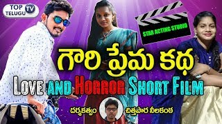 Gowri Prema Katha Telugu Short Film | Latest Short Films in 2018 | Top Telugu TV
