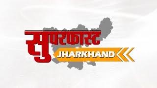 jharkhand Superfast- झारखंड की दस बड़ी खबरें