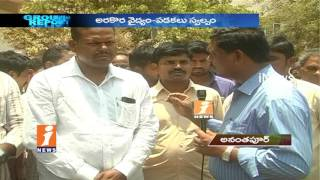 AP Govt Neglects On Government Hospital In Anantappur |  Patients Suffer | Ground Report | iNews