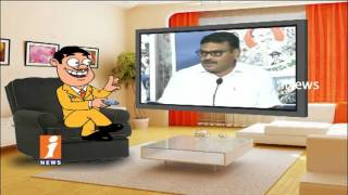 Dada Funny Conversation With Ambati Rambabu Over AP Special Status | Pin Counter | iNews