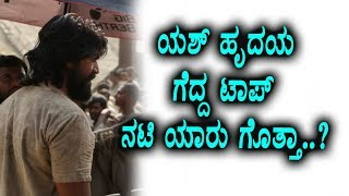 Yash heart winning Kannada top actress secret revealed | Rocking Star Yash | Top Kannada TV