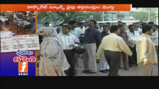 high court Orders To AP Govt On Private Schools Collecting High Fees |  iNews