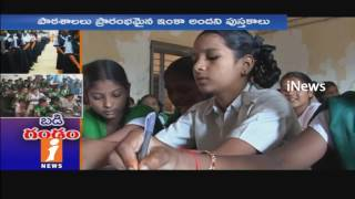 Telugu State Governments No Concern About Govt School Students in Telugu States | iNews