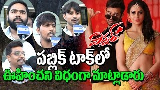 Winner Movie Public Talk |  Winner Public Talk | Winner Public Review | Sai Dharam Tej | Rakul Preet