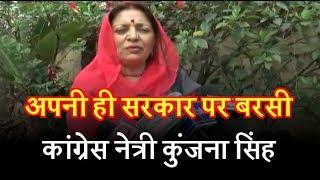 अपनी ही सरकार पर बरसी कांग्रेस नेत्री कुंजना सिंह