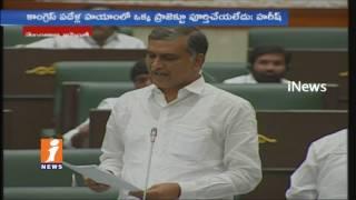 Harish Rao Speech On Mallanna Project In Telangana Assembly | iNews