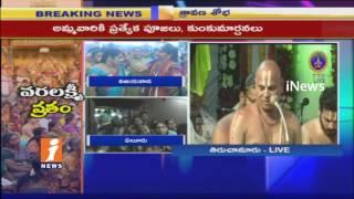 Thousands Of Devotees Participated in Varalakshmi Vratham in Tiruchanuru Padmavathi Temple | iNews
