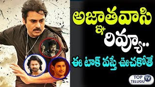 Agnyaathavaasi Review and Rating | Agnyaathavaasi Movie Release Day Talk | Agnathavasi | #PSPK25