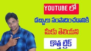 Earn Money With Youtube | Get Sponsors For Your Youtube Channel on FAMEBIT Telugu