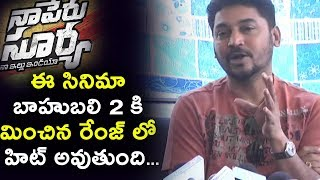 Naa Peru Surya Naa Illu India Producer Interview | Naa Peru Surya Movie Trailer | Daily Poster