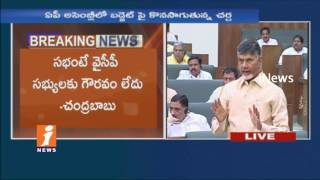 All Criminals Are Entered Into AP Assembly Says CM Chandrababu Examples's YSRCP MLAs | iNews