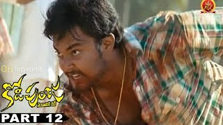 Kodipunju ( కోడిపుంజు ) Full Telugu Movie Part 12 || Tanish, Sobana