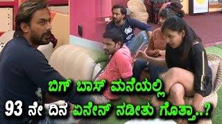 Kannada Bigg Boss 5 Today Highlights | Bigg Boss Latest News | Top Kannada TV